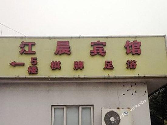 上海江晨旅馆