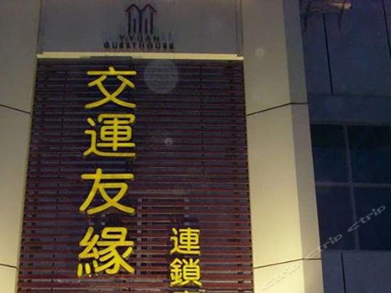 交运友缘连锁宾馆(龙口黄城汽车站店)